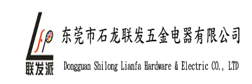 Dongguan Shilong Lianfa Hardware & Electric CO., LTD