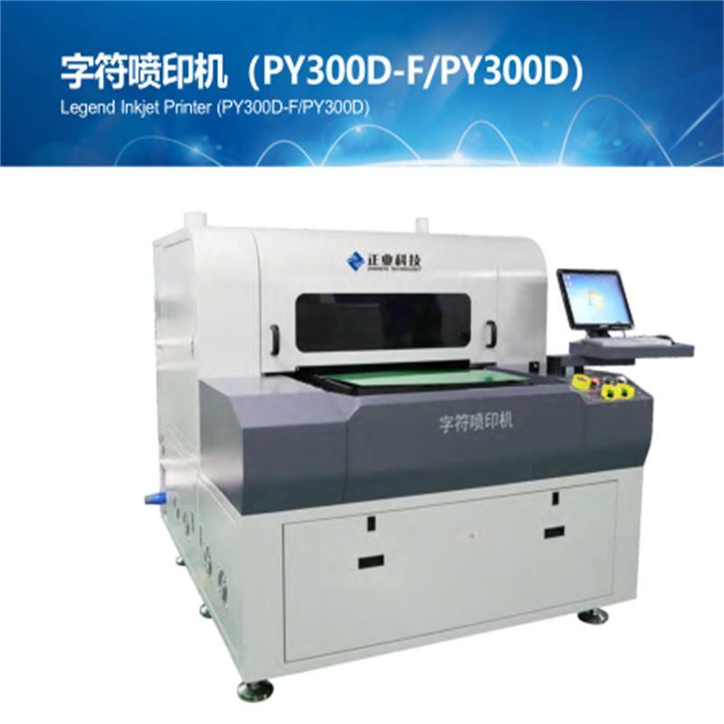 طابعة نفث الحبر PCB Legend (PY300D-F / PY300D)
