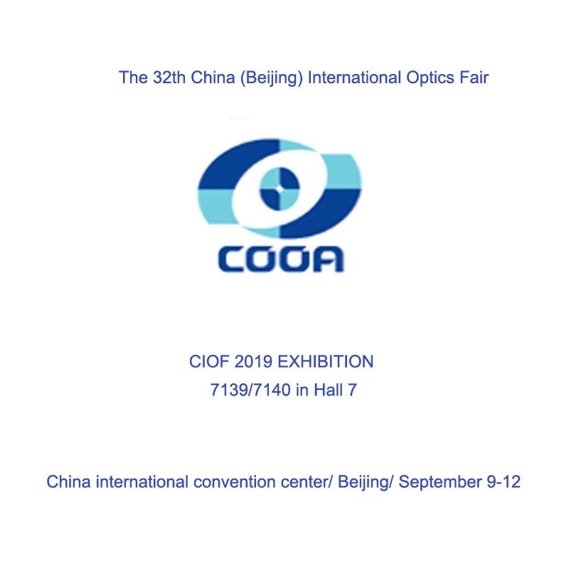 الصين 32 (بكين) معرض البصريات الدولي