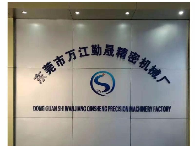 Qinsheng Precision Machinery Factory